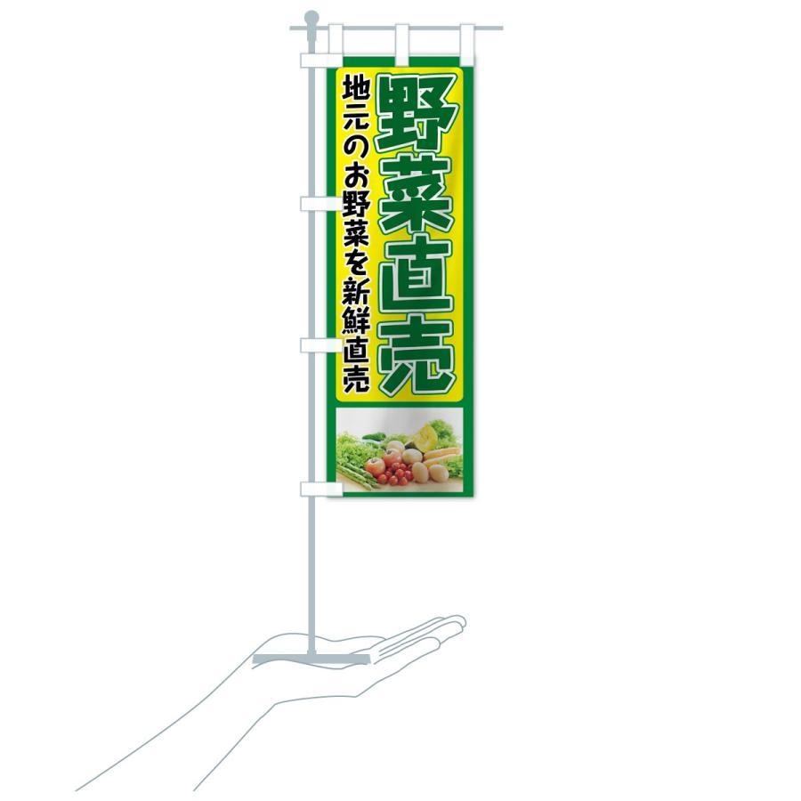 のぼり旗 野菜直売|goods-pro|16
