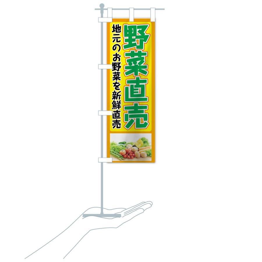 のぼり旗 野菜直売|goods-pro|17
