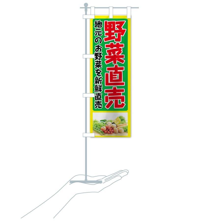 のぼり旗 野菜直売|goods-pro|18