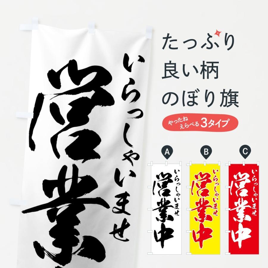 のぼり旗 営業中 goods-pro