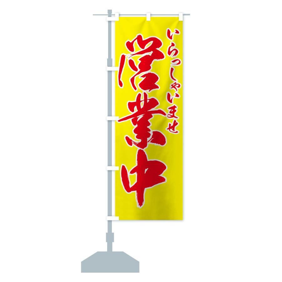 のぼり旗 営業中 goods-pro 14