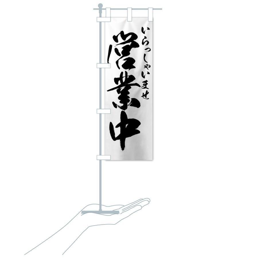 のぼり旗 営業中 goods-pro 16