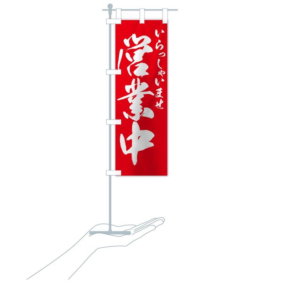 のぼり旗 営業中 goods-pro 18