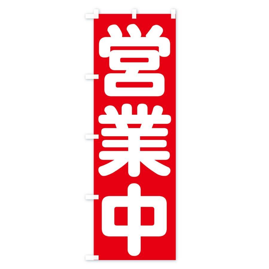のぼり旗 営業中|goods-pro|02