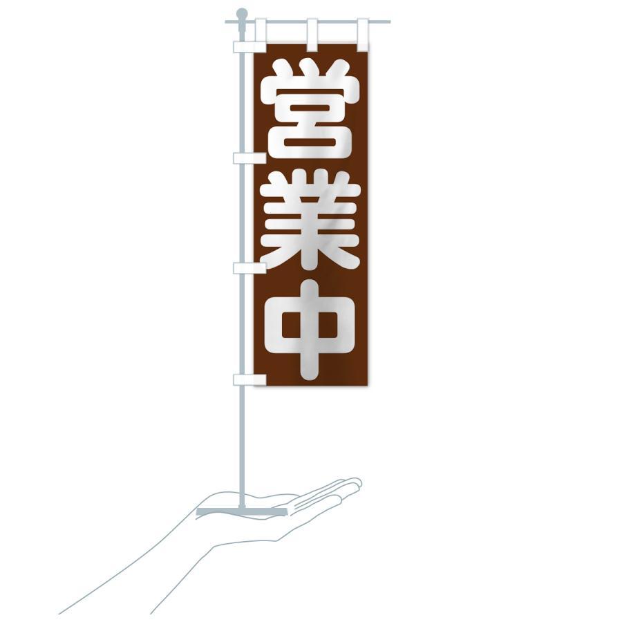 のぼり旗 営業中|goods-pro|18