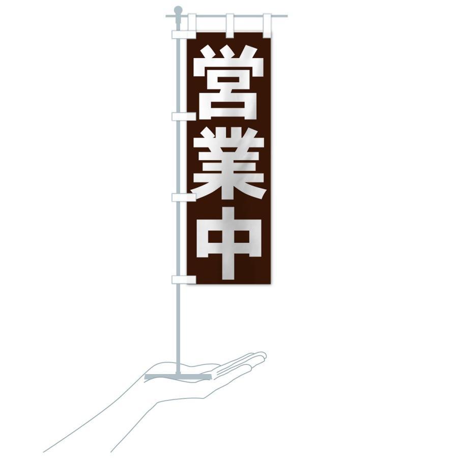 のぼり旗 営業中|goods-pro|19