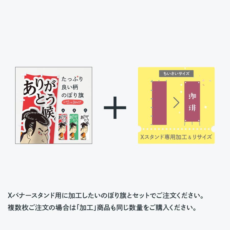バナーXスタンド 小サイズ専用加工とリサイズ goods-pro 09