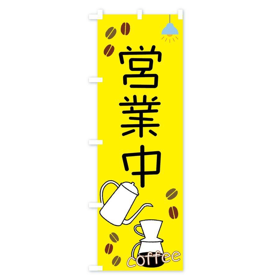 のぼり旗 カフェ営業中|goods-pro|02