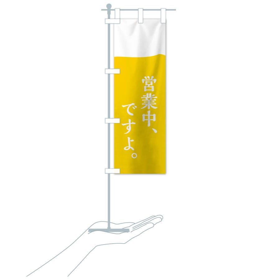 のぼり旗 営業中 goods-pro 17