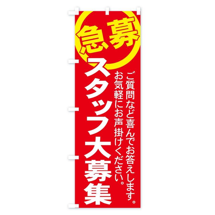 のぼり旗 スタッフ大募集|goods-pro|02