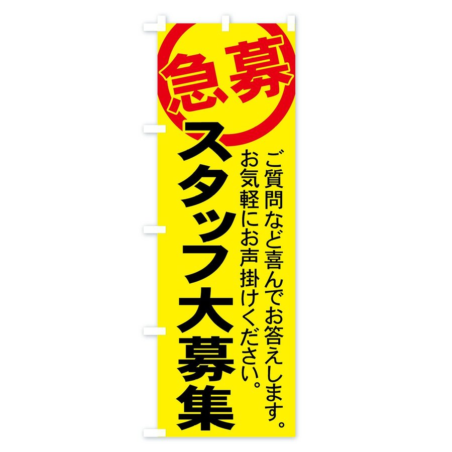 のぼり旗 スタッフ大募集|goods-pro|03
