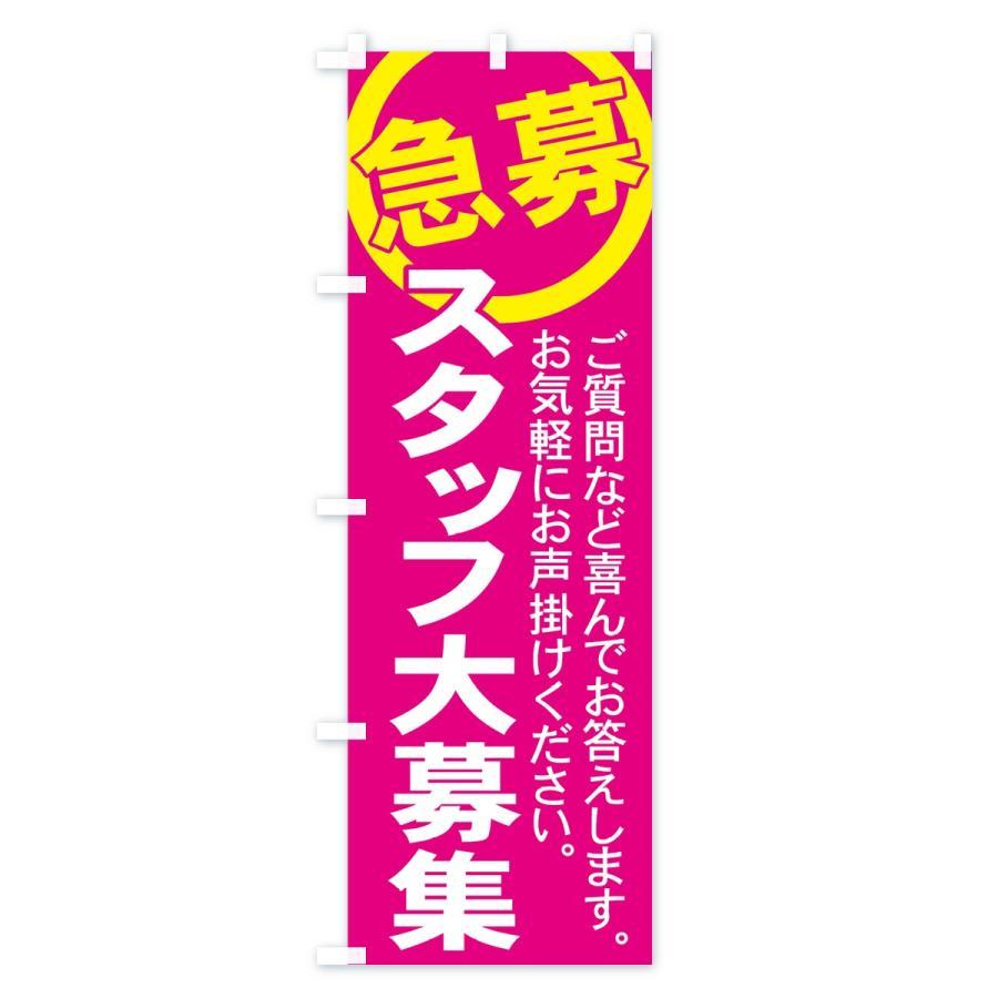 のぼり旗 スタッフ大募集|goods-pro|04