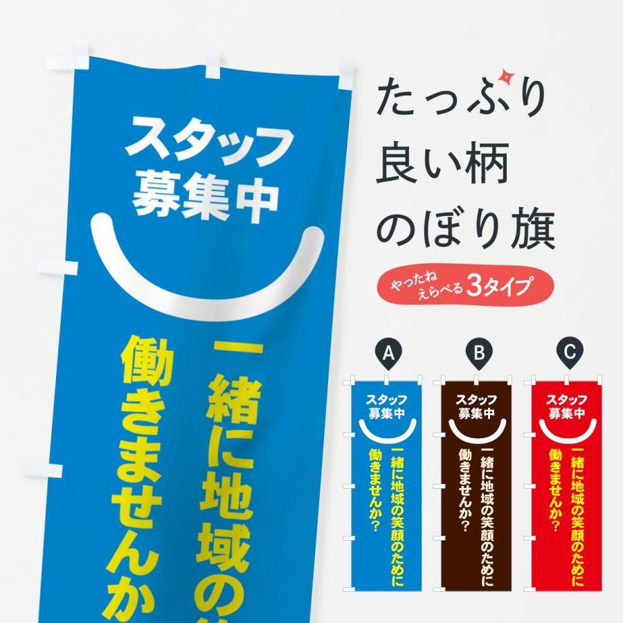 のぼり旗 スタッフ募集中 goods-pro