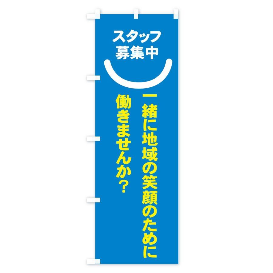 のぼり旗 スタッフ募集中 goods-pro 02
