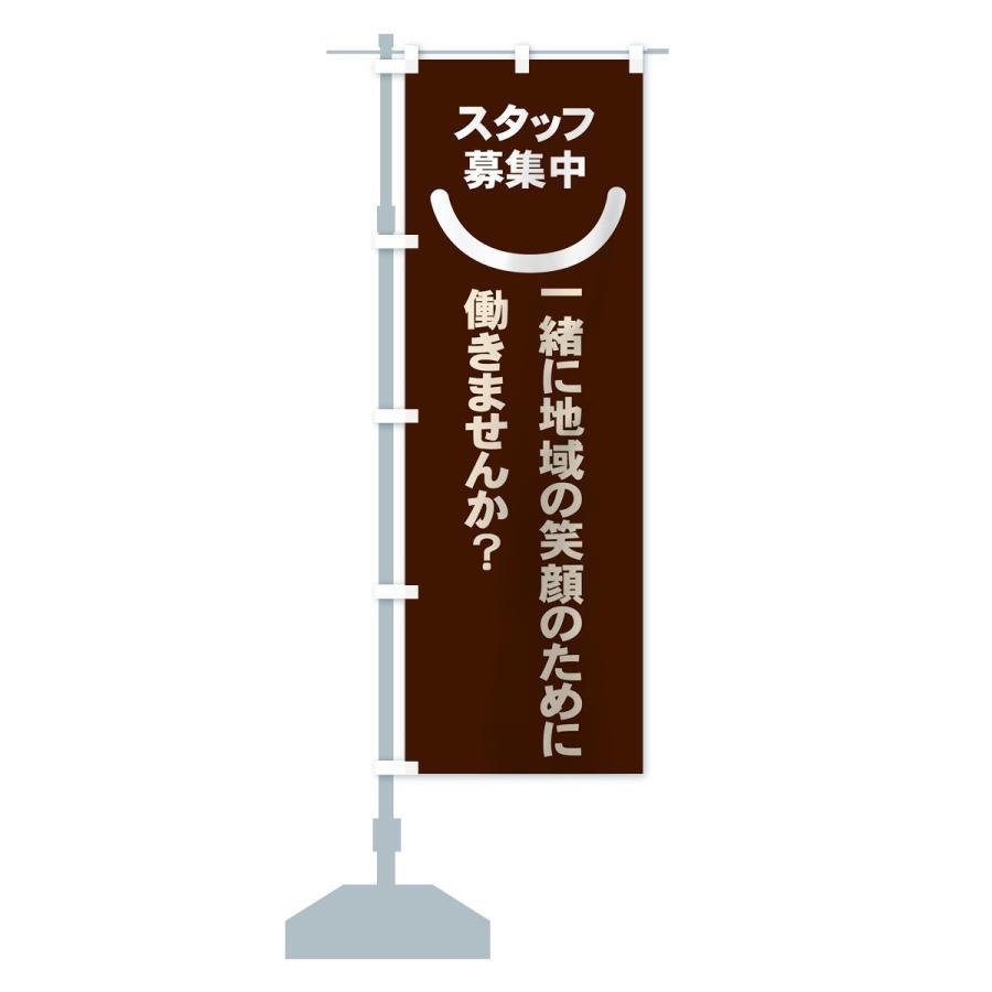 のぼり旗 スタッフ募集中 goods-pro 14