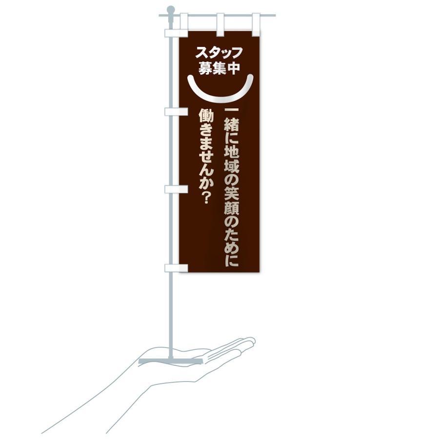 のぼり旗 スタッフ募集中 goods-pro 19