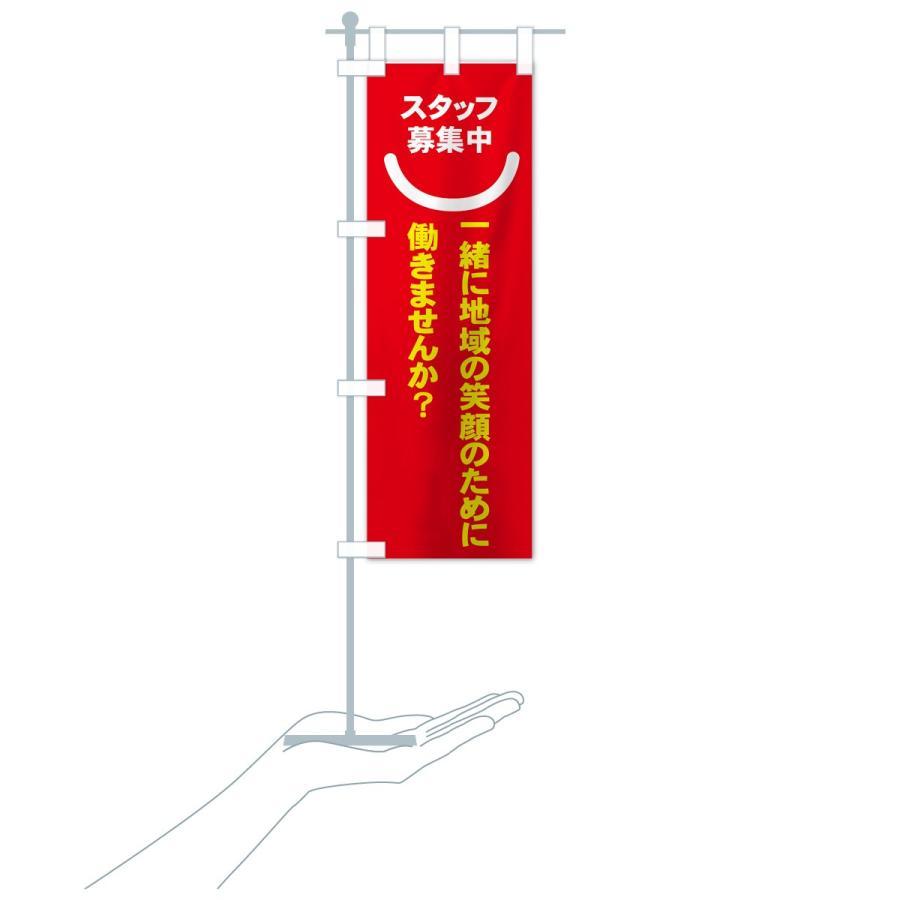 のぼり旗 スタッフ募集中 goods-pro 20