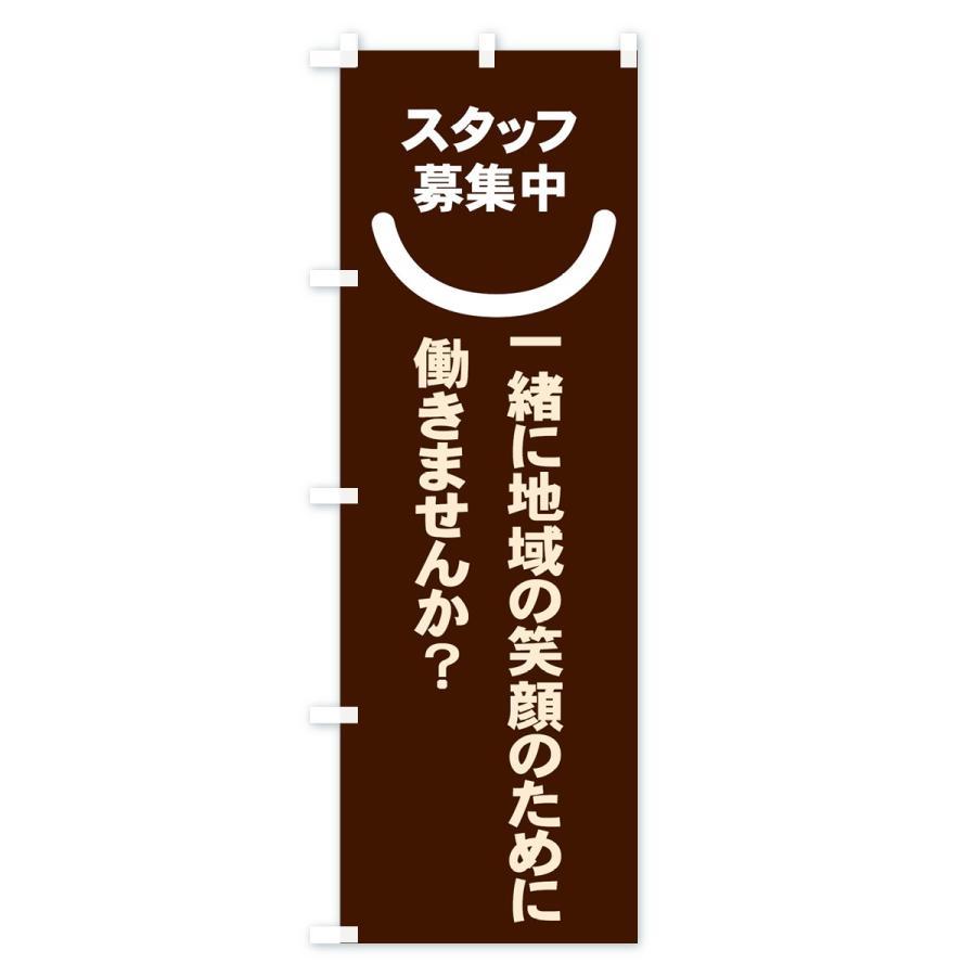 のぼり旗 スタッフ募集中 goods-pro 03