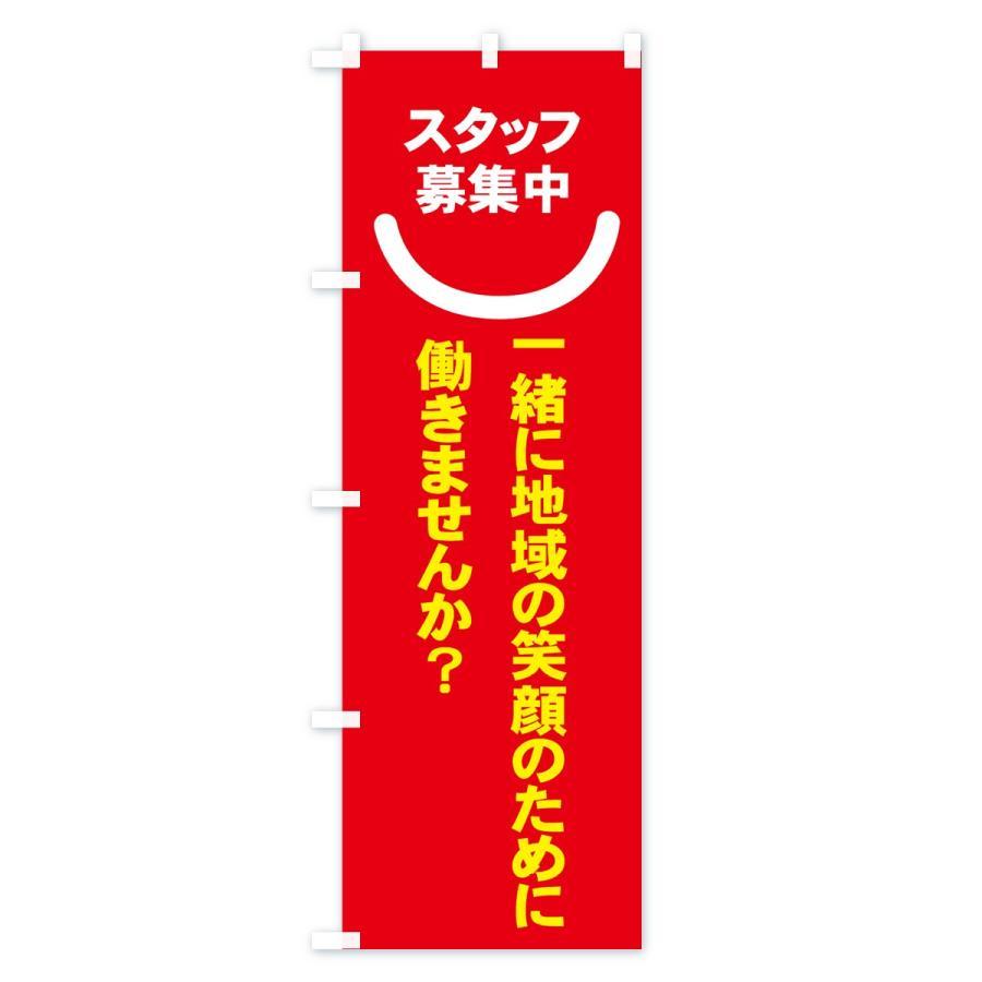 のぼり旗 スタッフ募集中 goods-pro 04