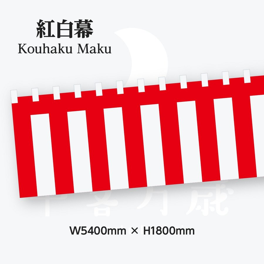 紅白幕 3間 幅540cm 高さ180cm トロピカル生地 23946|goods-pro