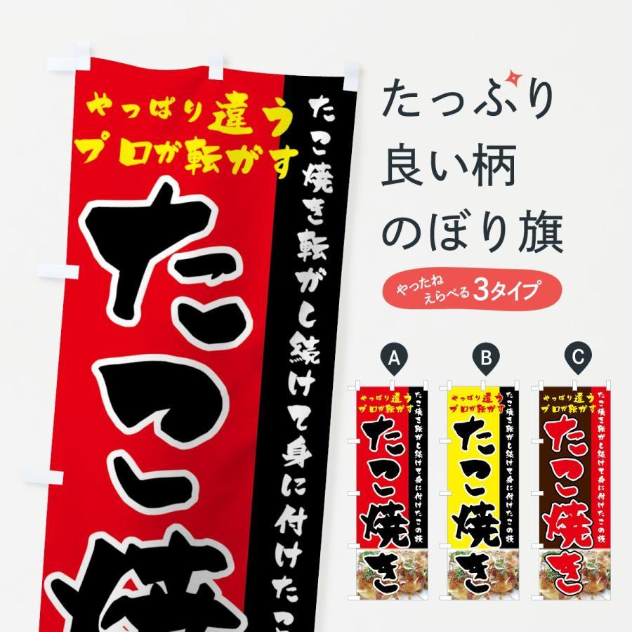 のぼり旗 たこ焼き goods-pro