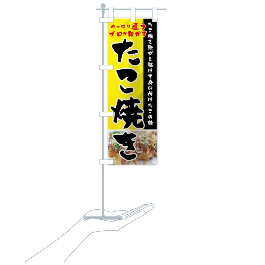 のぼり旗 たこ焼き goods-pro 17