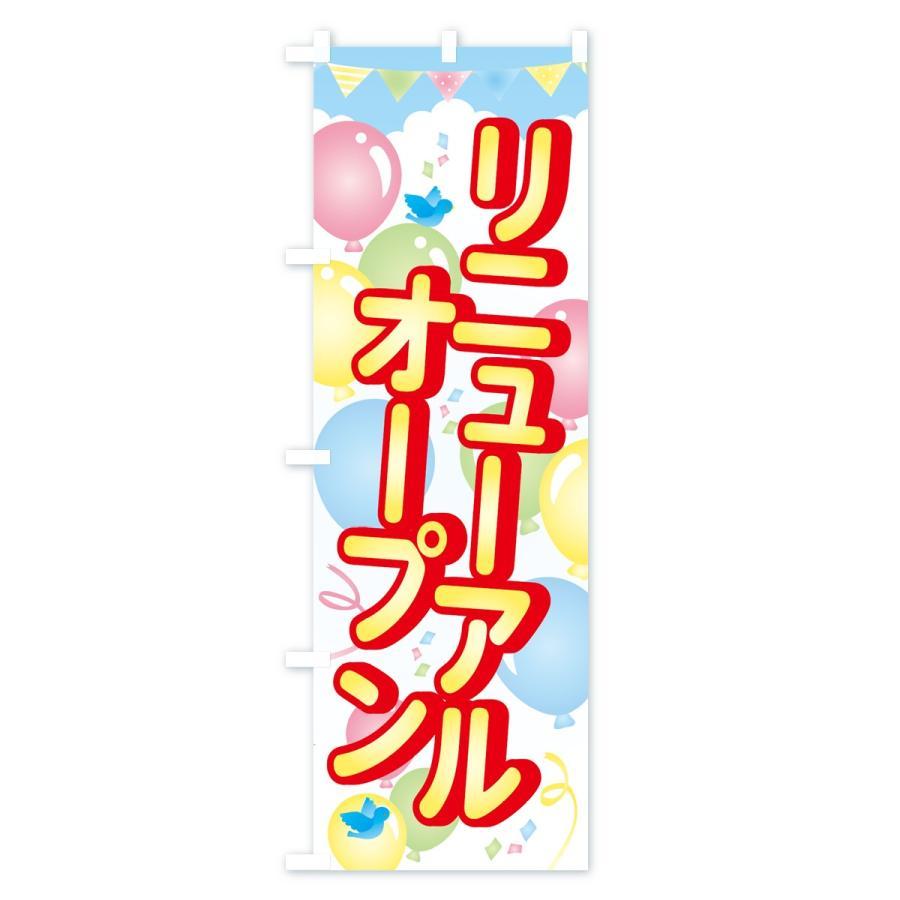 のぼり旗 リニューアルオープン|goods-pro|02