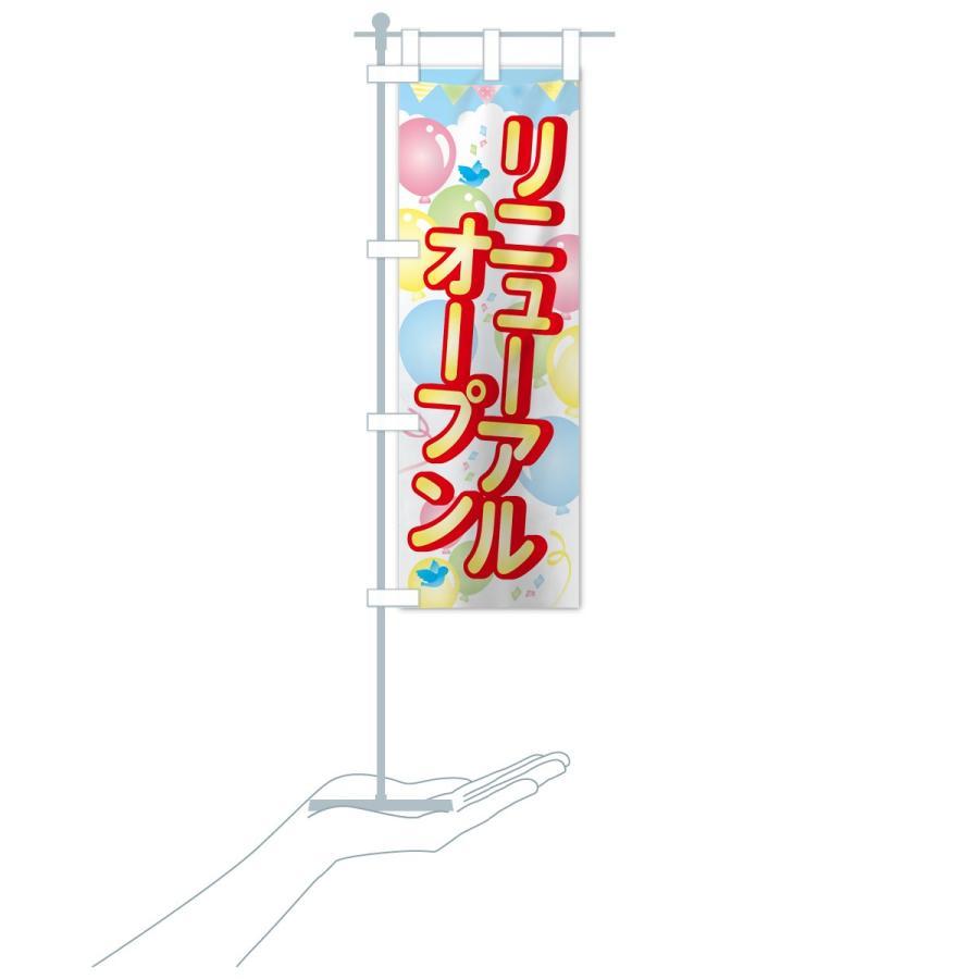 のぼり旗 リニューアルオープン|goods-pro|16