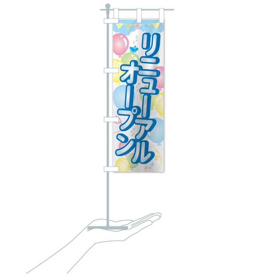 のぼり旗 リニューアルオープン|goods-pro|19