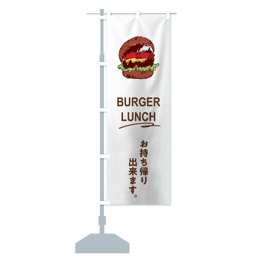 のぼり旗 バーガーランチ goods-pro 13