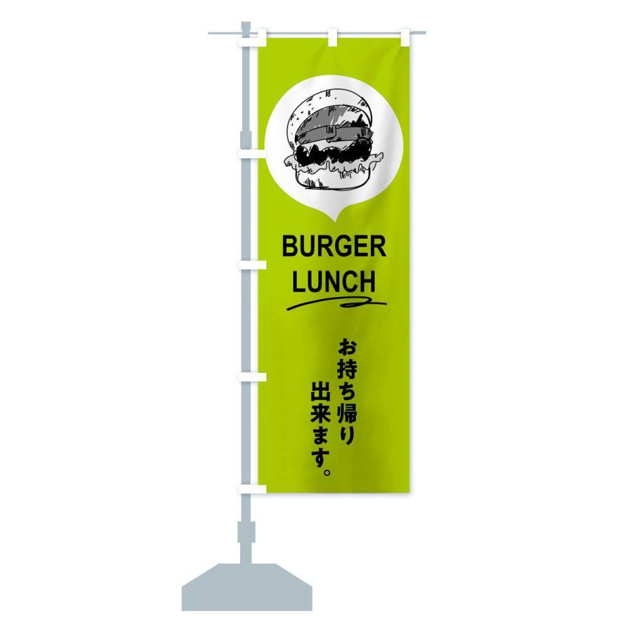のぼり旗 バーガーランチ goods-pro 14