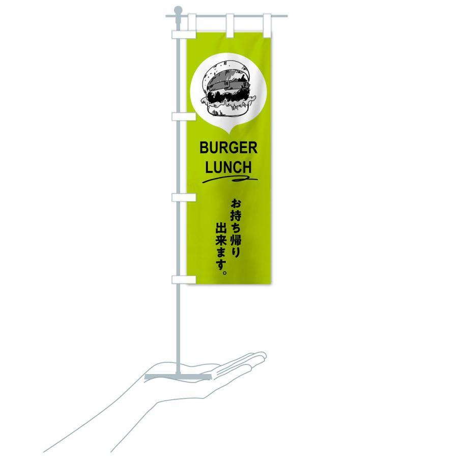 のぼり旗 バーガーランチ goods-pro 17