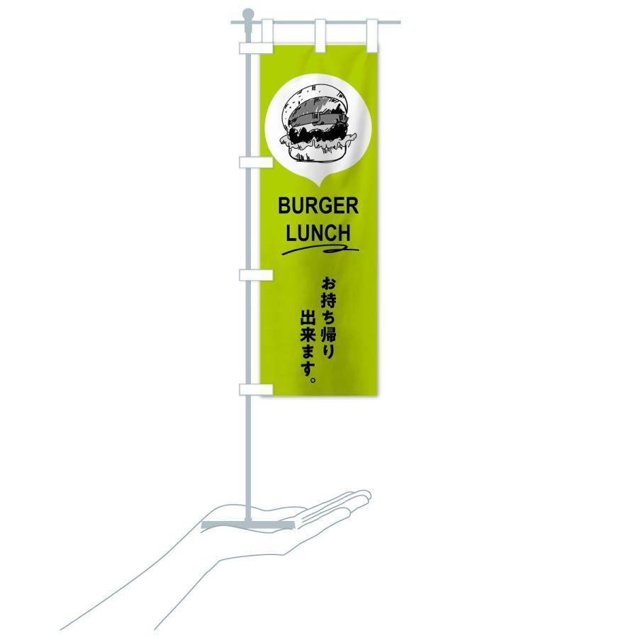のぼり旗 バーガーランチ goods-pro 19