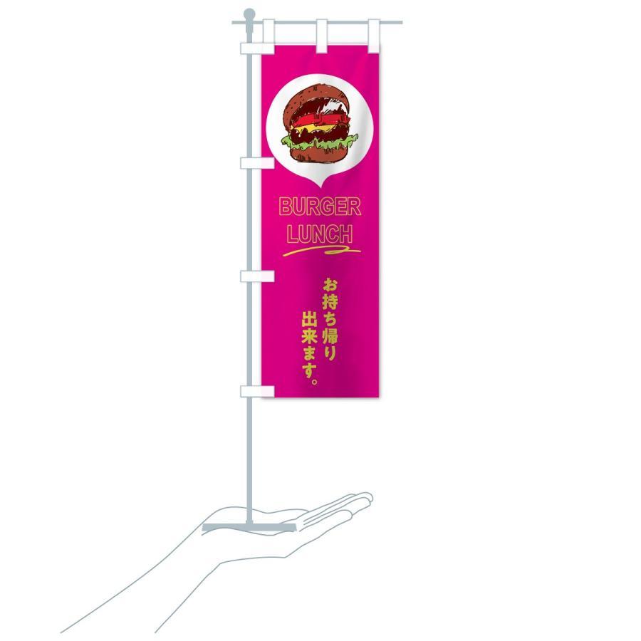 のぼり旗 バーガーランチ goods-pro 20