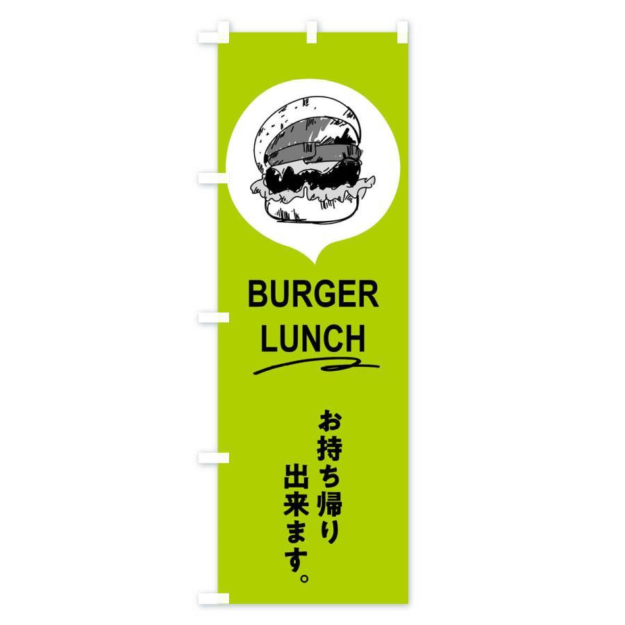 のぼり旗 バーガーランチ goods-pro 03