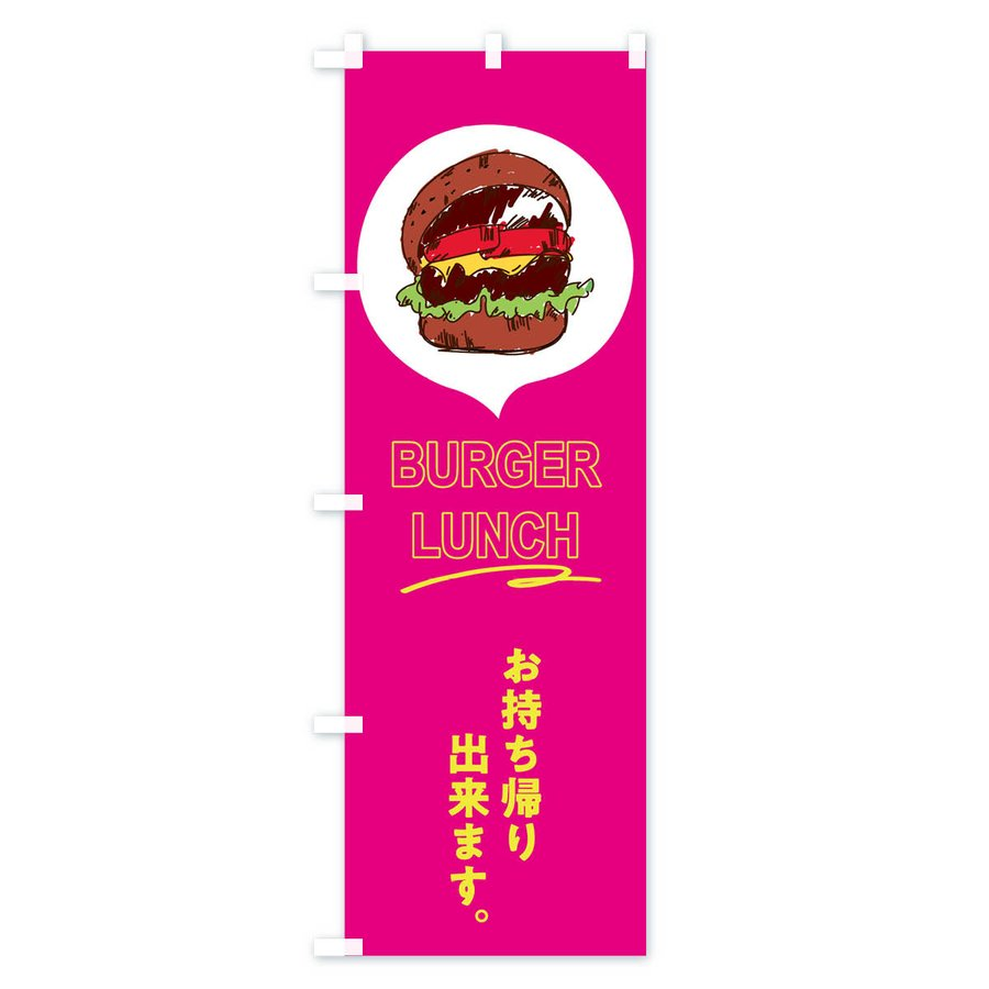 のぼり旗 バーガーランチ goods-pro 04