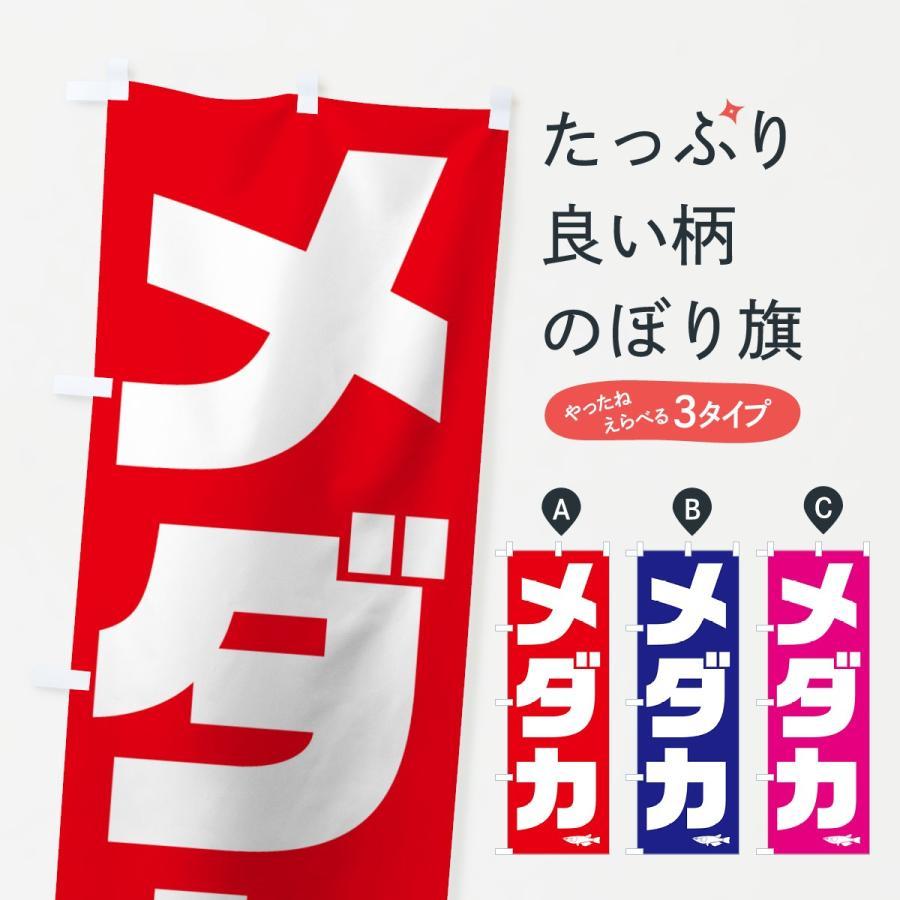 のぼり旗 メダカ goods-pro