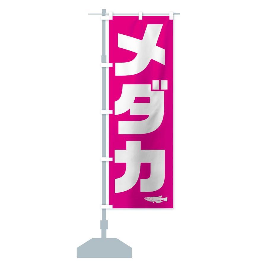 のぼり旗 メダカ goods-pro 15