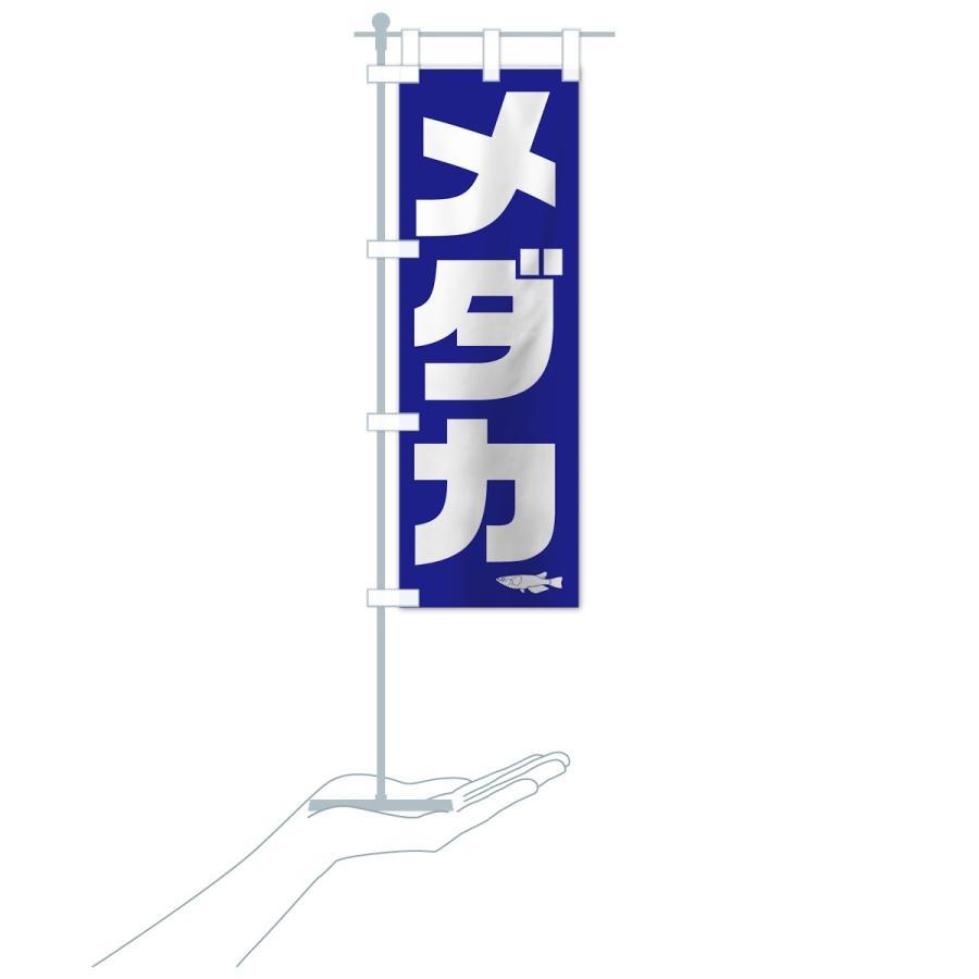 のぼり旗 メダカ goods-pro 17
