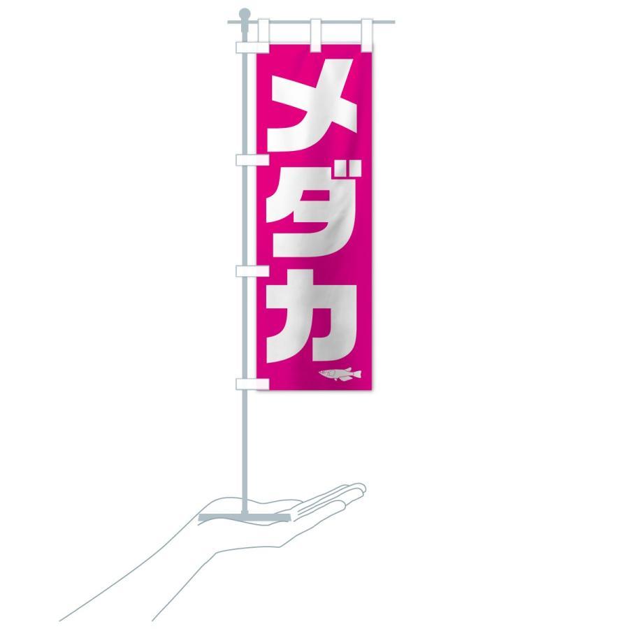 のぼり旗 メダカ goods-pro 20
