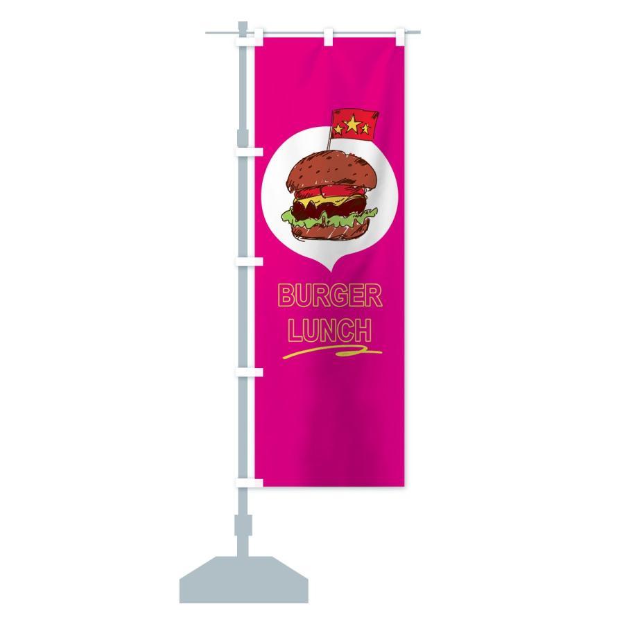 のぼり旗 バーガーランチ|goods-pro|15