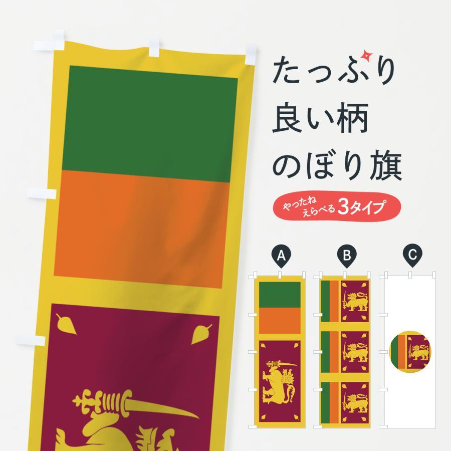 のぼり旗 スリランカ民主社会主義共和国国旗 goods-pro