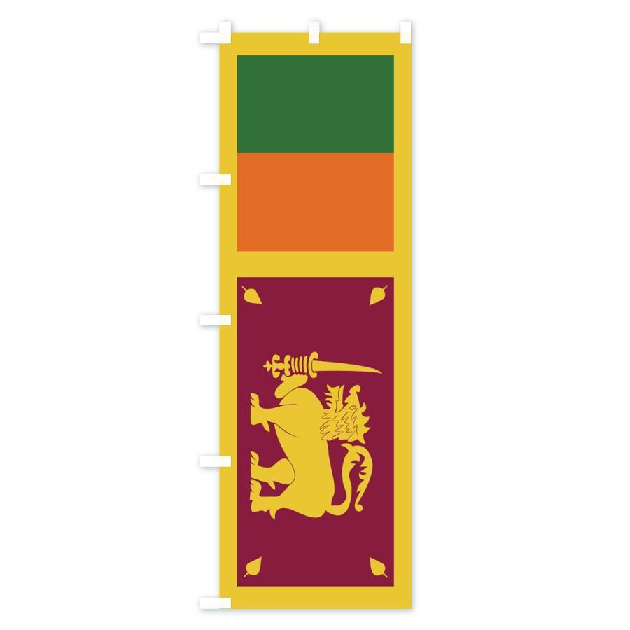のぼり旗 スリランカ民主社会主義共和国国旗 goods-pro 02