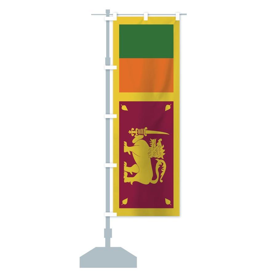 のぼり旗 スリランカ民主社会主義共和国国旗 goods-pro 13