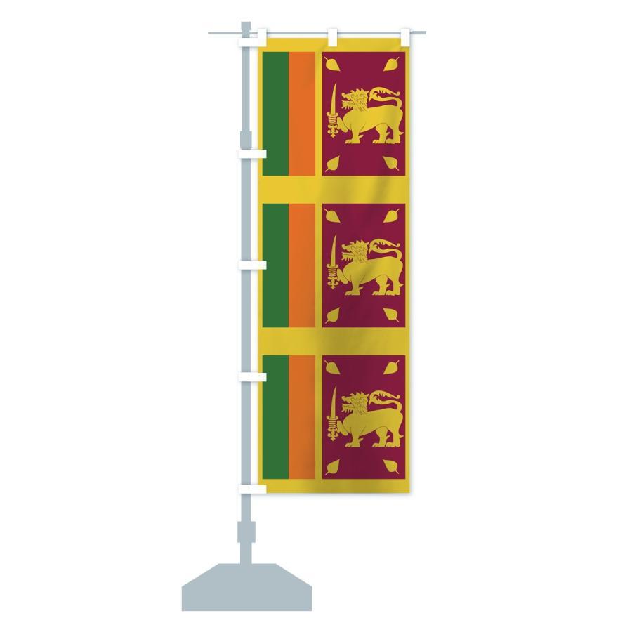 のぼり旗 スリランカ民主社会主義共和国国旗 goods-pro 14