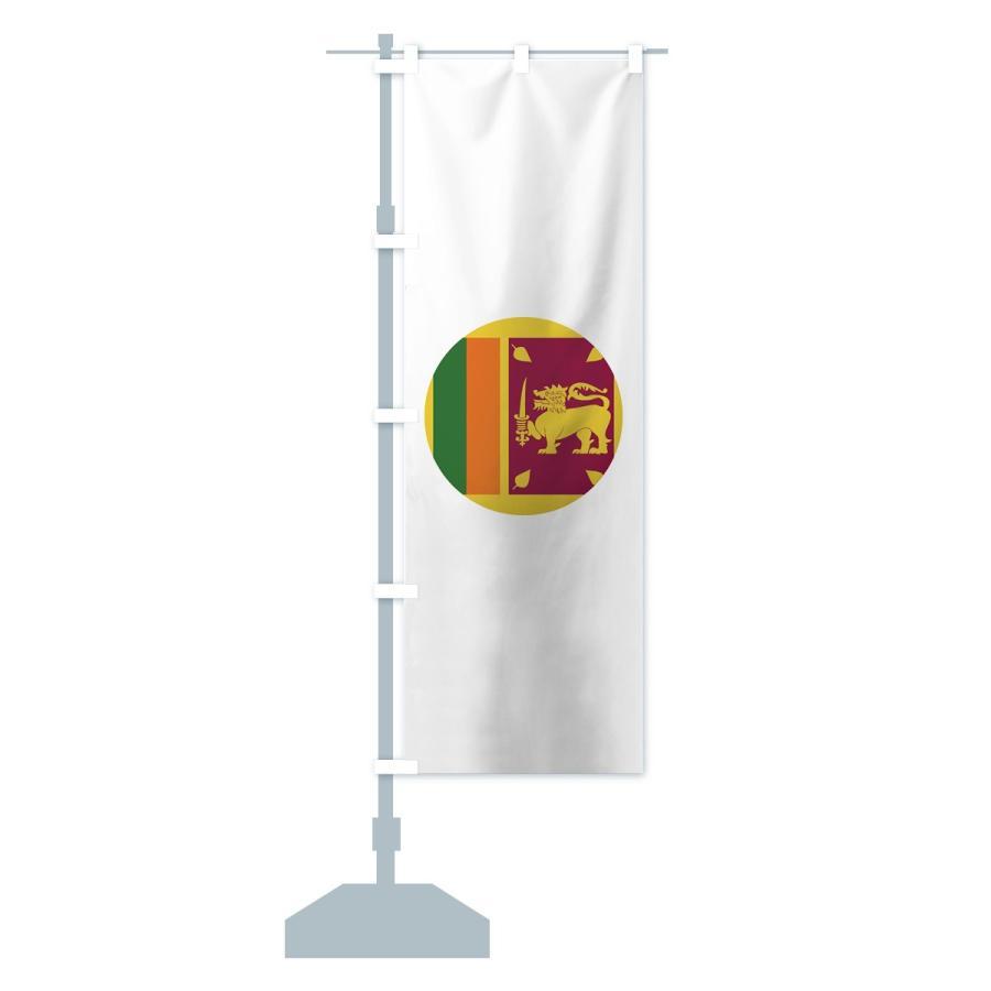 のぼり旗 スリランカ民主社会主義共和国国旗 goods-pro 15
