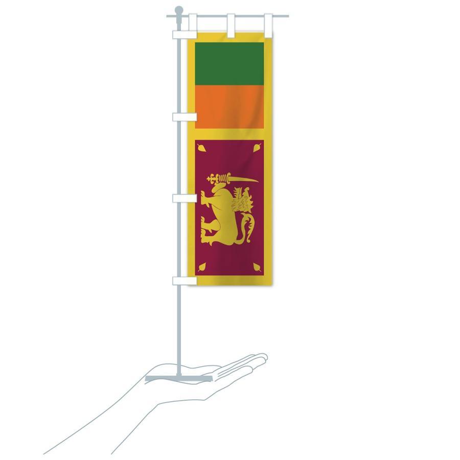 のぼり旗 スリランカ民主社会主義共和国国旗 goods-pro 16