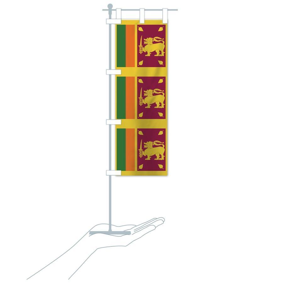 のぼり旗 スリランカ民主社会主義共和国国旗 goods-pro 17