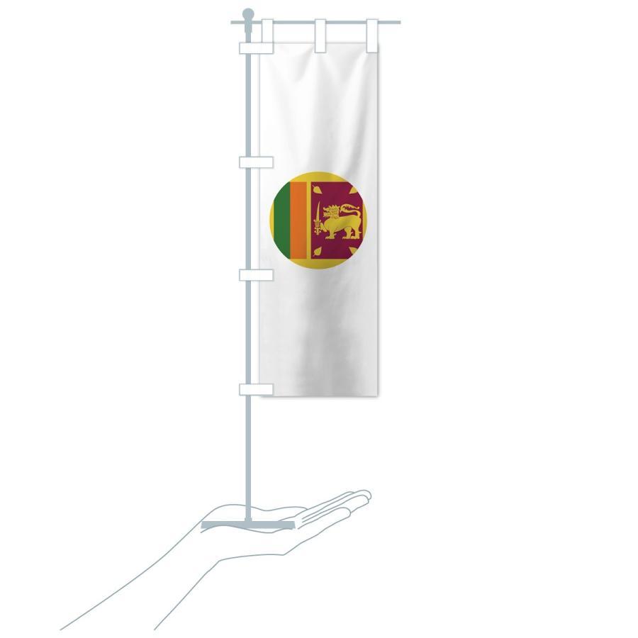 のぼり旗 スリランカ民主社会主義共和国国旗 goods-pro 20