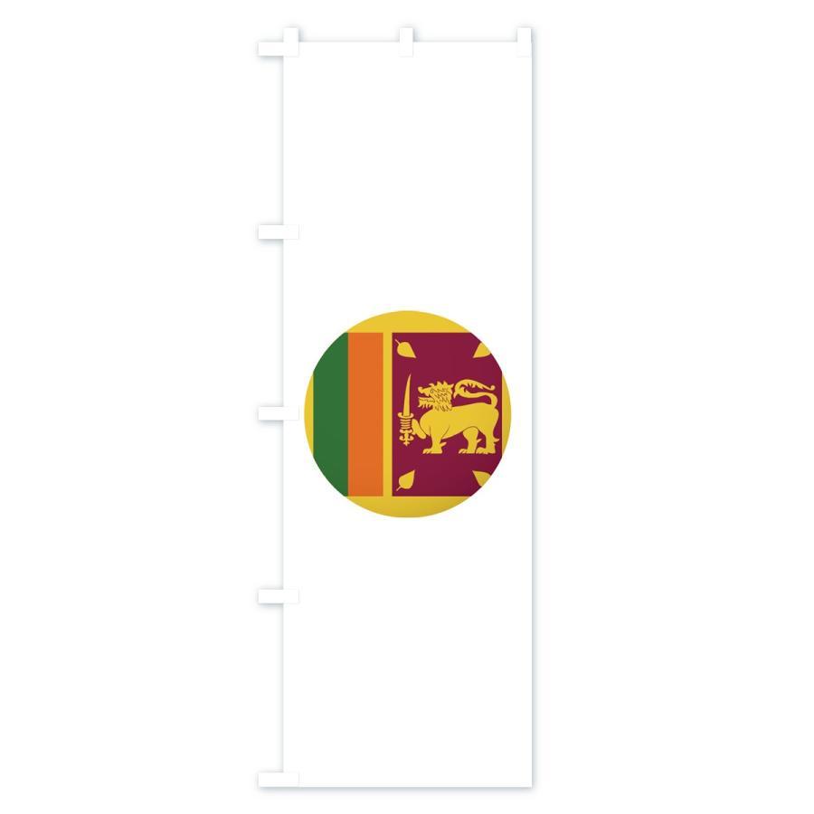 のぼり旗 スリランカ民主社会主義共和国国旗 goods-pro 04